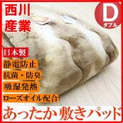 ダブル西川産業吸湿発熱繊維静電防止抗菌防臭あったか敷きパッド日本製(8505)