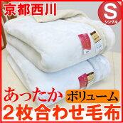 126シングル京都西川ふっくらあたたか!エリ付二重合せ毛布(オーロラN)約2.6kg