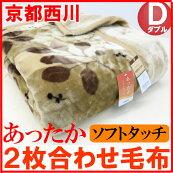 ダブル京都西川ふっくらやわらかエリ付き二重/2枚合せ毛布(ストリーフ3)