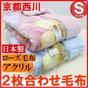 シングル京都西川日本製ローズ毛布エリ付アクリル二重合わせ毛布(ミューズ)