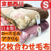 シングル京都西川日本製ローズ毛布エリ付アクリル二重合わせ毛布(ビザール)