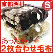 シングル京都西川あったかエリ付二重/2枚合わせ毛布(ストリーフ3)