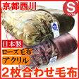 シングル 京都西川 ローズ毛布 日本製 ボリューム アクリル 二重/2枚合わせ毛布 (カリエス)
