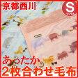 シングル 京都西川 エリ付 二重/2枚合せ毛布 動物 どうぶつ アニマル