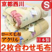 シングル京都西川日本製ローズ毛布エリ付アクリル二重毛布(フレージュ)