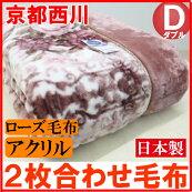 ダブル京都西川ローズ毛布日本製アクリル二重合わせ毛布(イデル)