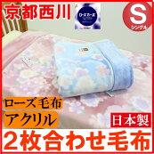シングル京都西川ローズ毛布アクリル2枚合わせ毛布日本製(花の宴2415)
