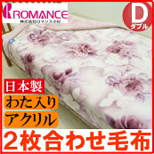 ダブルロマンス小杉制電ウール混わた入りボリュームアクリル二枚合わせ毛布日本製(4414)