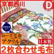 ダブル京都西川ローズ毛布日本製ボリュームたっぷりアクリル二重/2枚合せ毛布(セルジオ)