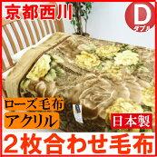 ダブル京都西川日本製ローズ毛布アクリル二枚合わせ毛布(ラドールBe)