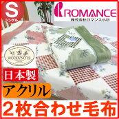 シングルロマンス小杉アクリル二枚合わせ毛布日本製(ウッディノート)
