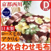 ダブル京都西川ローズ毛布日本製ボリュームアクリル二重/2枚合わせマイヤー毛布(モラビア)