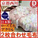 ダブル 京都西川 日本製 ローズ毛布 アクリル 2枚合わせ毛布 (花模様T2467)