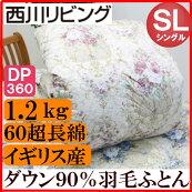 シングル西川リビング60超長綿イギリス産ダウン90%羽毛ふとんダウンパワー360cm3/g以上(B707)