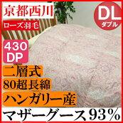 ダブル京都西川ローズハンガリー産マザーグース93%二層式80超長綿羽毛ふとん4348HレックスDダウンパワー430cm3/g以上