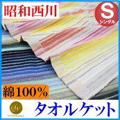 シングル昭和西川綿100%タオルケット(ストライプ)