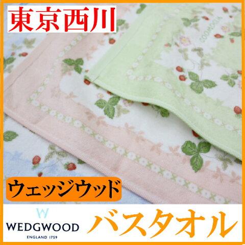 バスタオル 西川産業 ウェッジウッド WEDGWOOD 日本製 綿100%(WW7605)