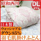 ダブル昭和西川ウォッシャブルダウン85%羽毛肌掛ふとん日本製(DH7305)