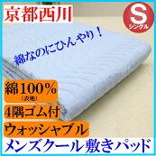 シングル京都西川接触冷感サラサラ感綿'sCoolメンズクール敷きパッド日本製綿100%(4593)