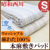 シングル昭和西川麻わた入麻100%本麻敷きパッド(スプラッシュ)