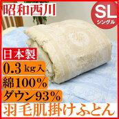 アウトレットシングル昭和西川綿100%ダウン93%羽毛肌掛ふとん日本製0.3kg入り(94207)