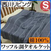 シングル西川リビング綿100%ワッフル調タオルケットナンバーブルー(NO04)