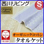 シングル西川リビングオーガニックコットンタオルケット日本製(NC08)綿100%
