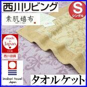 シングル西川リビング今治綿100%ジャガードタオルケット日本製(JK3027)素肌嬉布