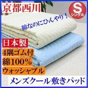 シングル京都西川接触冷感サラサラ感綿'sCoolメンズクール敷きパッド日本製綿100%(4551)ブルーアイボリー