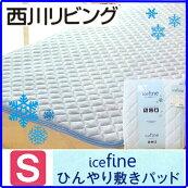 シングル西川リビングひんやり接触冷感敷きパッド(ICF3058)アイスファインicefine