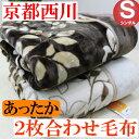 シングル 京都西川 あったか エリ付 二重/2枚合わせ毛布 (リーフ)