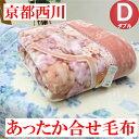 ダブル 京都西川 あったか 二重合せ毛布(5632ソレノ) ソフトタッチ