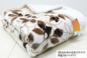 ダブル京都西川ふっくらやわらかエリ付き2枚合せ毛布(リーフ)ソフトタッチ
