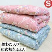 シングル手作り綿わた100%入和式敷ふとん(6.0kg)