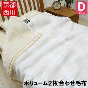 ダブルサイズ■京都西川☆ふっくらミンクーエリ付二重合せ毛布◇オーロラ
