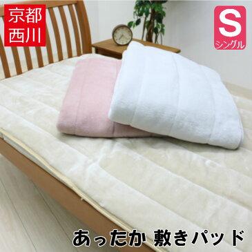 シングル 京都西川 ぬくぬく あったか 敷きパッド (無地カラー)