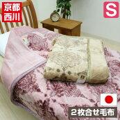 シングル京都西川日本製ローズあったかアクリル2枚合わせ毛布(2486フェルサ)