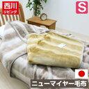 日本製 西川リビング アクリル ニューマイヤー毛布 シングル (4122)制電素材ルアナ