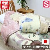 30シングル京都西川日本製ローズあったかアクリル2枚合わせ毛布(2479ランバル)