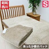 シングル昭和西川洗えるあったかやわらかフランネル敷きパッド(リバーカラー)