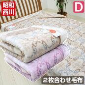 シングル昭和西川ふっくらあたたかエリ付2枚合わせ毛布(カードル)約1.8kg