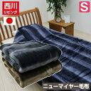 日本製 アクリル ニューマイヤー毛布 シングル 西川リビング(NF06)