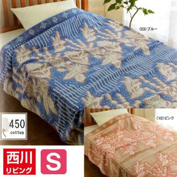 日本製 タオルケット シングル 西川リビング 450コットン 綿100% 先染め (BO48) ボレリー