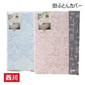 シングル京都西川日本製綿100%掛ふとんカバー(CM−L)