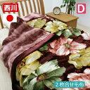 ダブル 京都西川 ローズ毛布 日本製 ボリューム アクリル 2枚合わせマイヤー毛布 (モラビア)