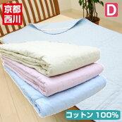 ダブル京都西川綿100%なめらかコットン敷きパッド(5CP051)綿平織