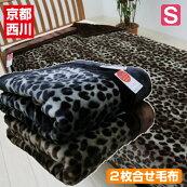 9シングル昭和西川ふっくらあったかエリ付2枚合せ毛布(レオパード)ヒョウ柄