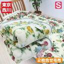 サンダーソン 2枚合わせ毛布 シングル 西川産業 Sanderson やわらか (SD306) 日本製 FBR1555510