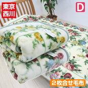 送料無料!ダブル西川産業サンダーソンSandersonアクリル2枚合わせ毛布日本製(306)
