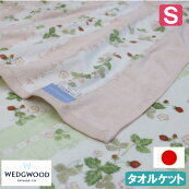 19シングル西川産業ウエッジウッドWEDGWOODタオルケット日本製定価8,000円(WW7620)